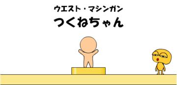 Tsuku